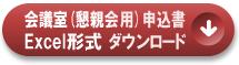 con_app_e2