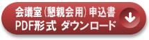 con_app_p2